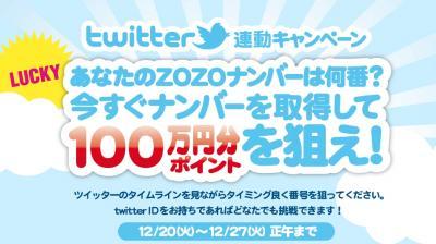 ZOZOTOWN | ZOZOナンバーで100万円分ポイントが当たる!