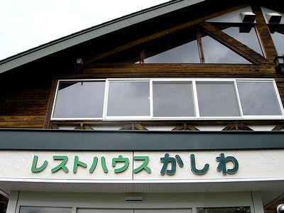 2010_0711_142217-DSCN4565.jpg