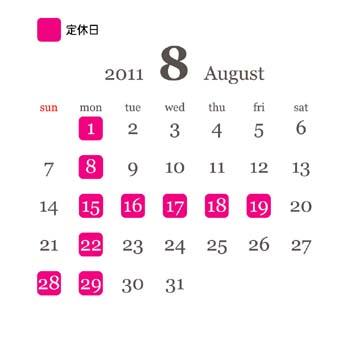 8月カレンダー訂正