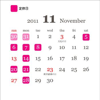 201111カレンダー