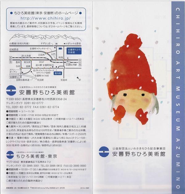 15s-安曇野ちひろリーフレット_0006-1