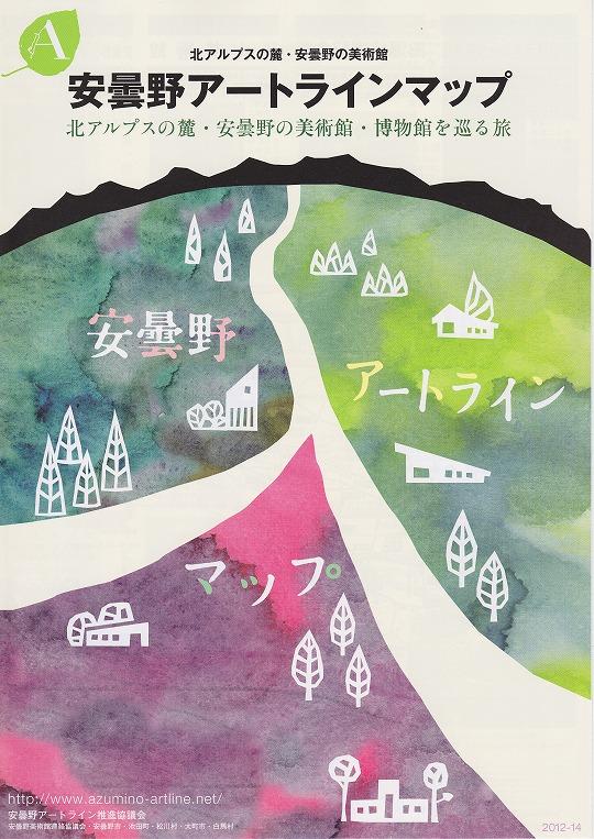 29s-安曇野アートラインマップ_0009