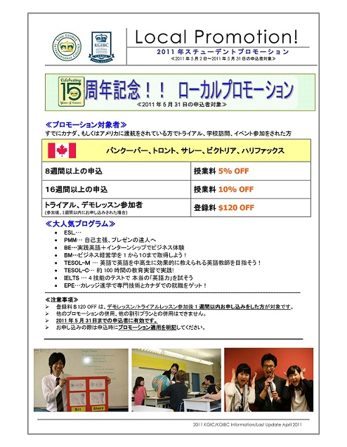 2011 KGIC Local Promotion For May-July_Page_2