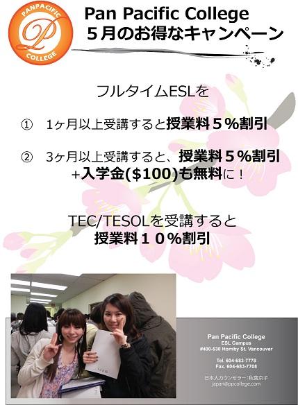 PPC_May-Promo.jpg