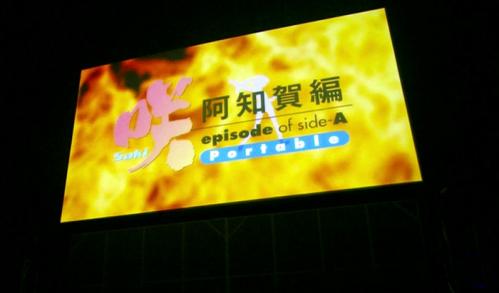 阿知賀ポータブル