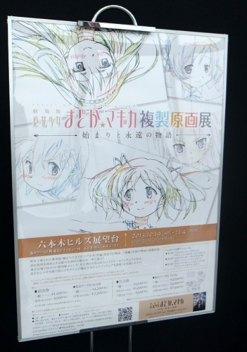 「魔法少女まどか☆マギカ」の複製原画展