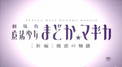 まどか☆マギカ[新編]