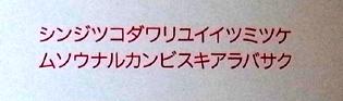 カタカナ文字