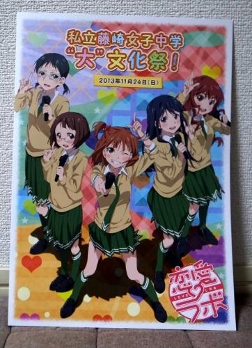 """私立藤崎女子中学""""大""""文化祭!"""