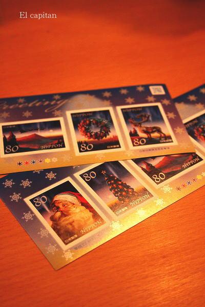 クリスマスの切手