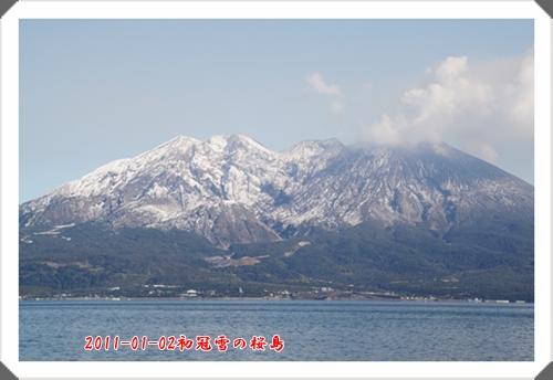 2011-01-02初冠雪の桜島