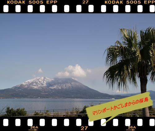 2011-01-02マリンポートかごしまからの桜島