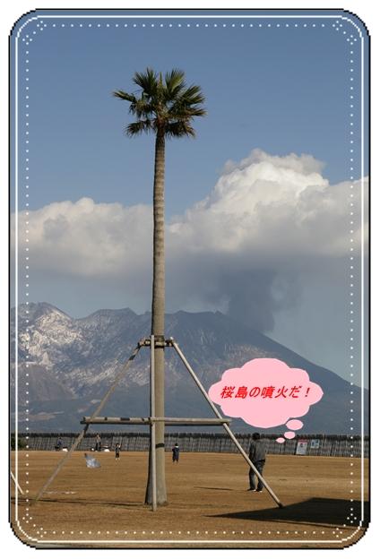 桜島の噴火だ