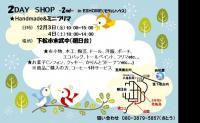 2day-shop-2nd-handmade-eshome-616x379[1]_convert_20101119091925
