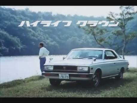 トヨタ クラウン 3代目 CM 山村聰 MS50 1968 TOYOTA CROWN Ad HD
