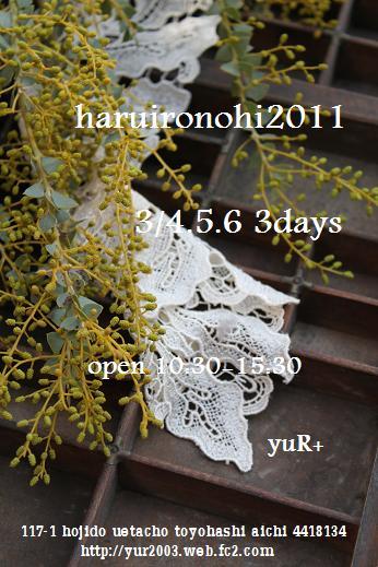 haruironohi2011.jpg
