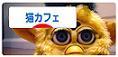 800px-Furbyのコピー