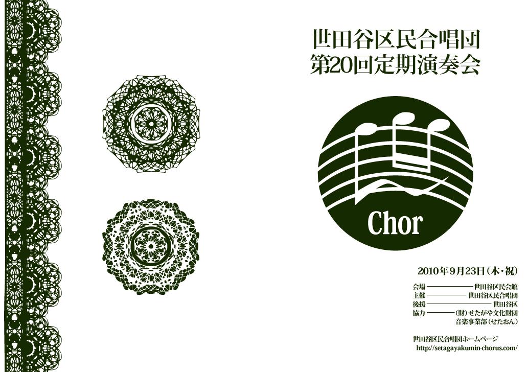 コンサートプログラム表紙デザイン