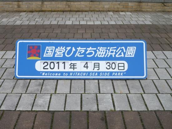 2011/04/30
