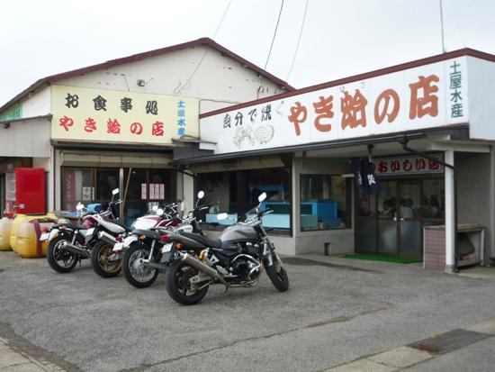 やき蛤の店