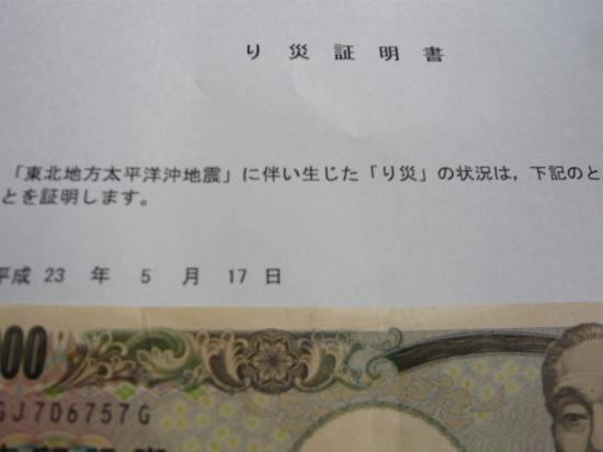 り災証明書+1万円