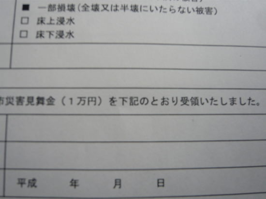 1万円領収書