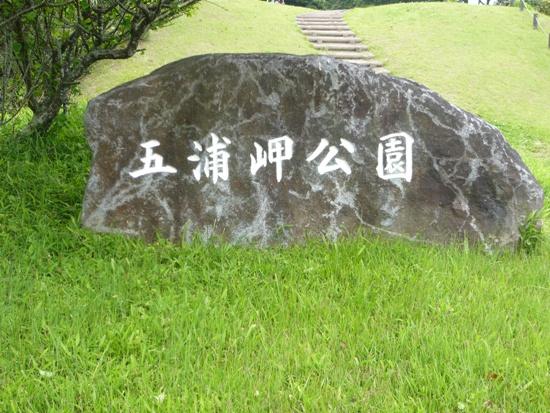 五浦岬公園