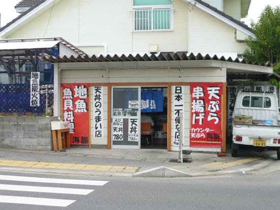 日本一不便な店