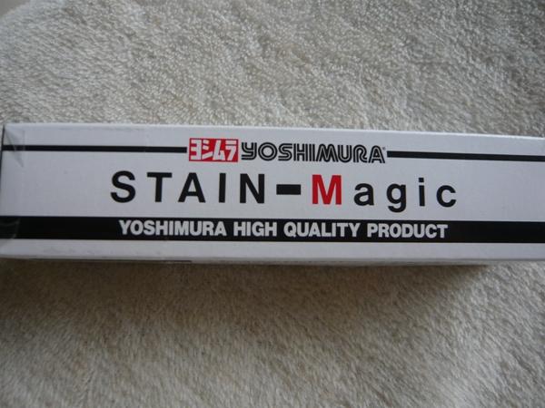 ヨシムラ ステンマジック