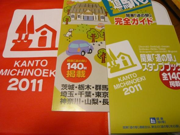 2011年度版関東道の駅スタンプブック