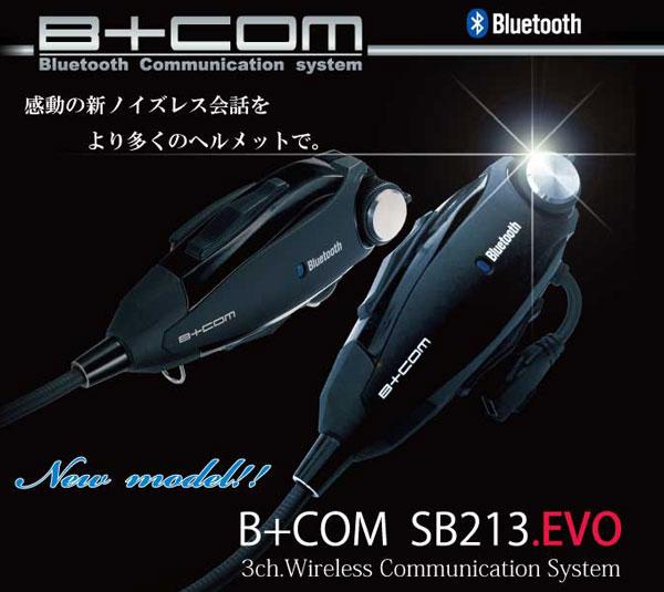 Bluetooth ワイヤレスインカムSB-213  EVO