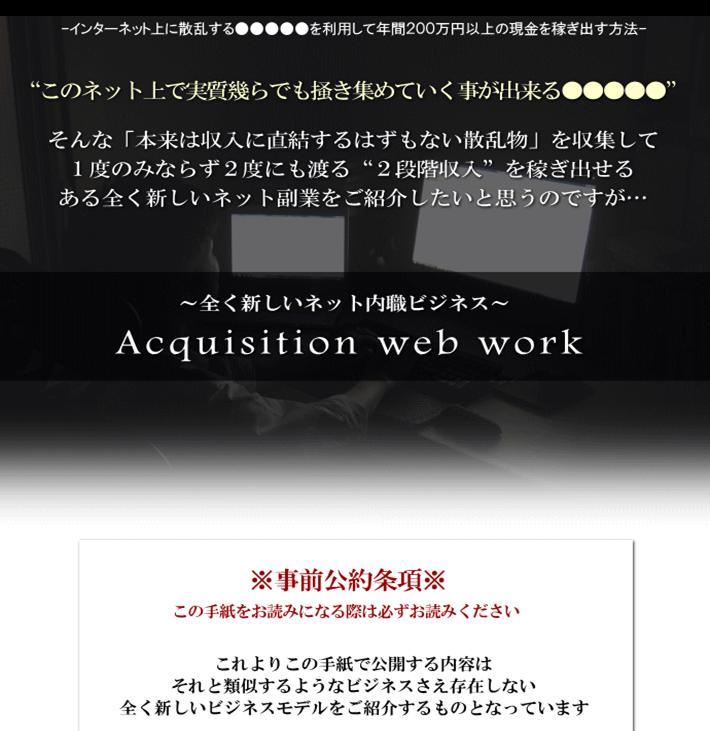 Acquisition web work~全く新しいネット内職~