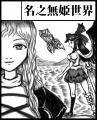 テンプレート・カット1SP用blogagecomicom_edited-2