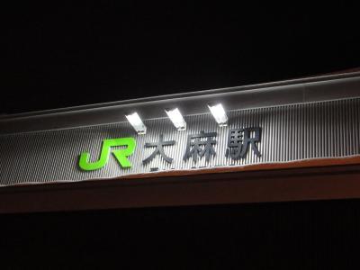 JR大麻駅