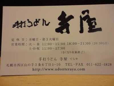 ショップカード&営業時間@手打うどん 寺屋さん