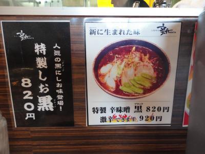 特製 辛味噌 黒(ブラック)のメニュー@らあめん新さん