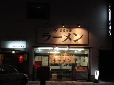 お店外観@まるたかラーメン