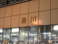 地下鉄澄川駅下車