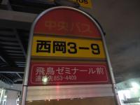 バス停西岡3-9