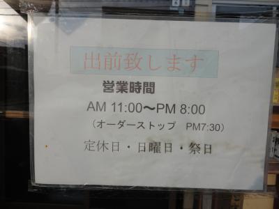 営業時間@まつや食堂さん