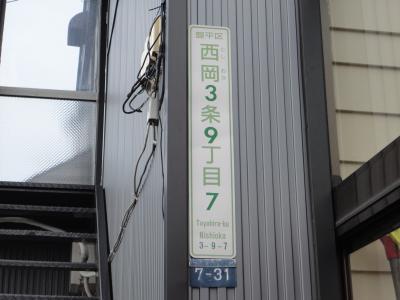 住所@まつや食堂さん