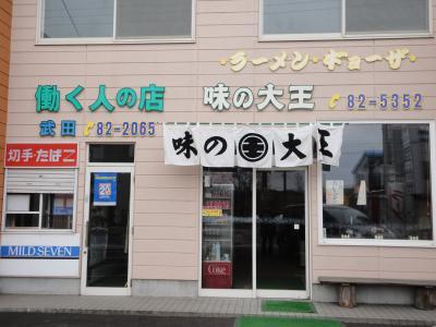 お店外観@味の大王大町店(白老町)