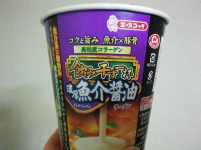 飲み干す一杯濃厚魚介醤油(エースコック)