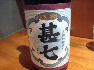 20091228_suzu-imo.jpg