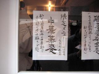 20100128_suzu_gen.jpg