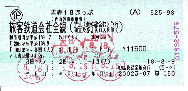 640px-18_ticket.jpg