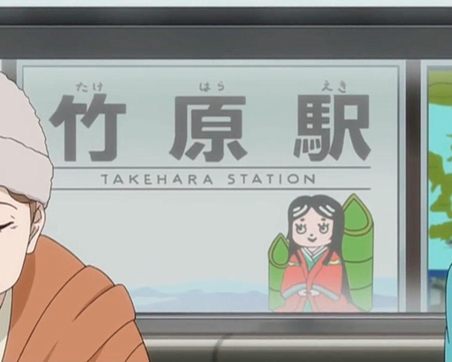 takeharaeki.jpg