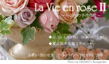 La Vie en rose Ⅱ2010.11