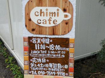 chimi cafe2