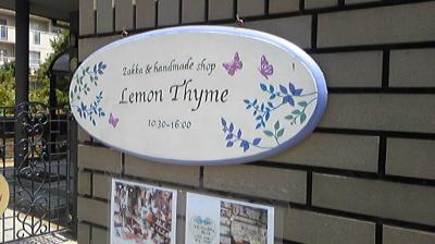 Lemon Thyme6091
